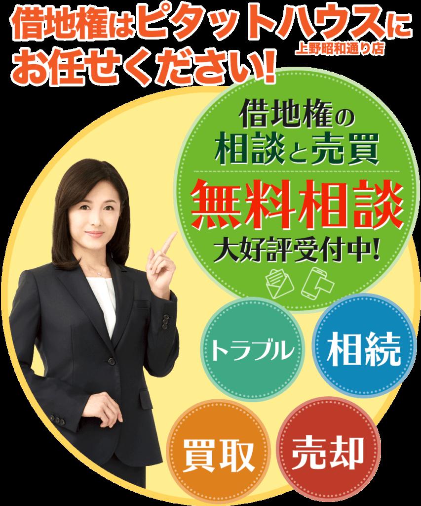借地権はピタットハウス上野昭和通り店にお任せください